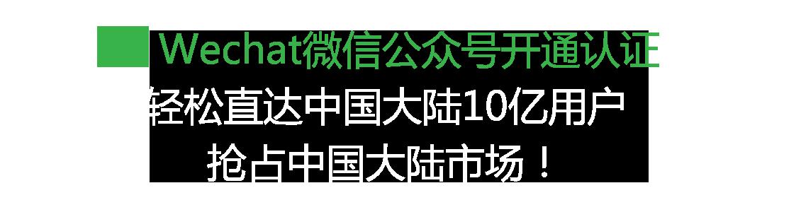 微信海外公众号创建_运营策划_定制开发_广告投放_微尚互动